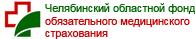 Челябинский областной фонд обязательного медицинского страхования